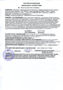 Биопаг-Д - Декларация соответствия