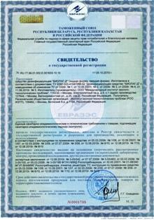 Биопаг-Д - Свидетельстов о государственной регистрации Таможенного Союза в рамках ТС ЕврАзЭС